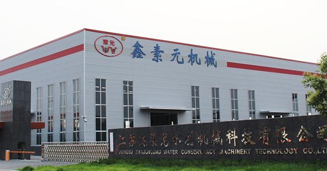 盐城鑫素元机械制造有限公司
