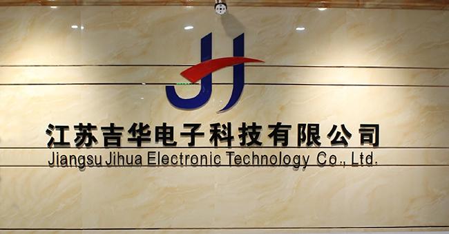 江苏吉华电子科技有限公司