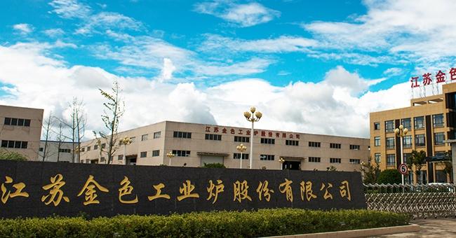 江苏金色工业炉股份有限公司