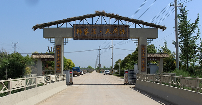 盐城市韩家荡旅游发展有限公司