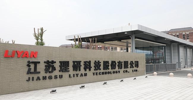 江苏理研科技股份有限公司