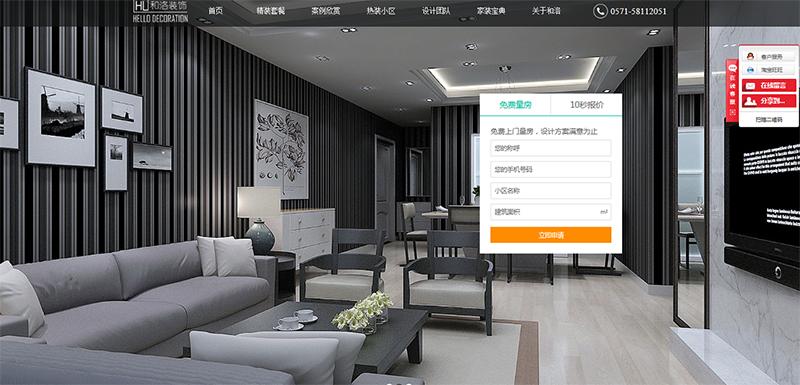 预约风格—杭州和洛装饰工程有限责任公司