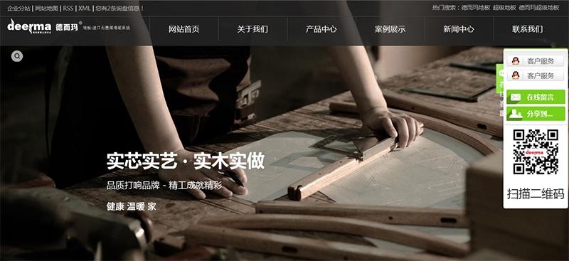 H5风格—上海宸恩木业有限公司