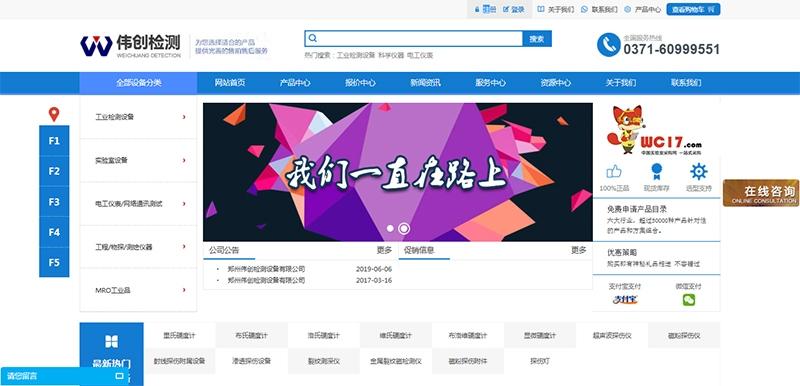 产品风格—郑州伟创检测设备有限公司